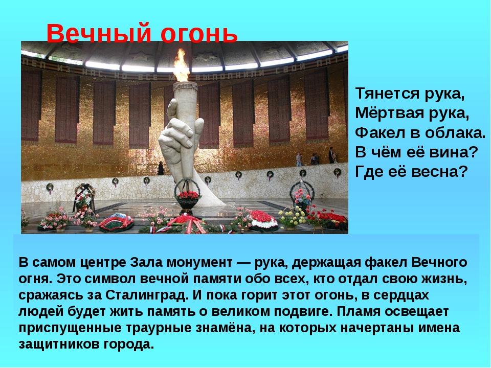 В самом центре Зала монумент — рука, держащая факел Вечного огня. Это символ...
