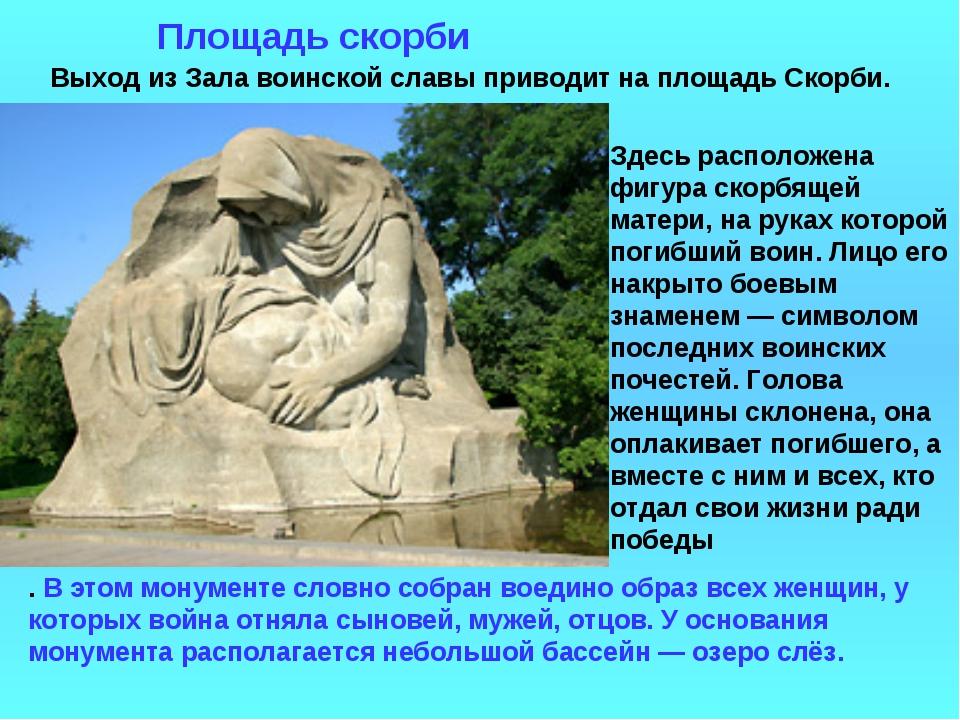 . В этом монументе словно собран воедино образ всех женщин, у которых война...