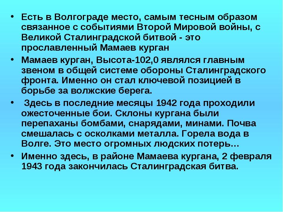 Есть в Волгограде место, самым тесным образом связанное с событиями Второй Ми...