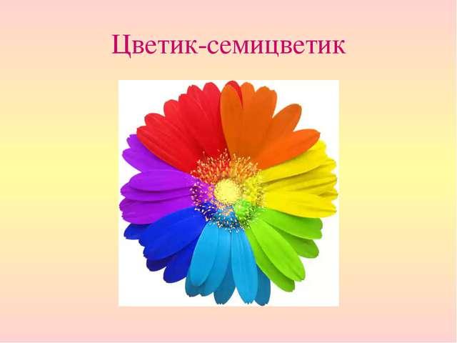 Цветик-семицветик