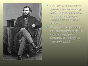 Л.Н.Толстой происходил из древнего дворянского рода. Мать – из рода Волконски