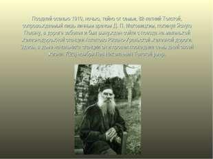 Поздней осенью 1910, ночью, тайно от семьи, 82-летний Толстой, сопровождаемый