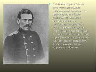 В 23-летнем возрасте Толстой, вместе со старшим братом Николаем, уехал на кав