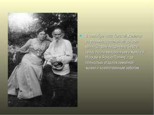 В сентябре 1862 Толстой женился на восемнадцатилетней дочери врача Софье Анд