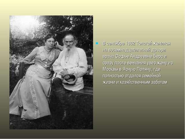 В сентябре 1862 Толстой женился на восемнадцатилетней дочери врача Софье Анд...