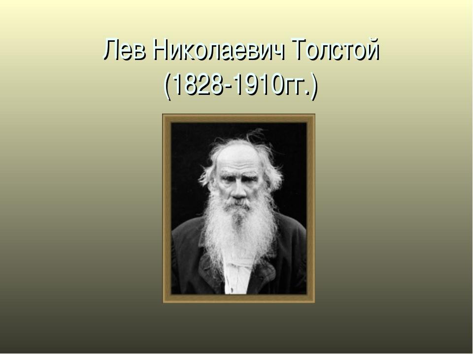 Лев Николаевич Толстой (1828-1910гг.)
