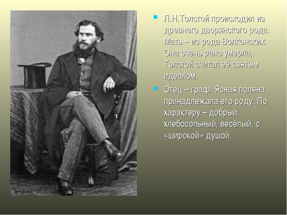 Л.Н.Толстой происходил из древнего дворянского рода. Мать – из рода Волконски...