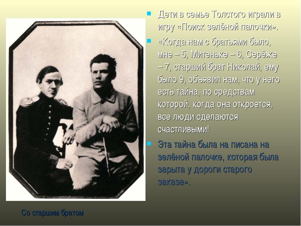 Дети в семье Толстого играли в игру «Поиск зелёной палочки». «Когда нам с бра...