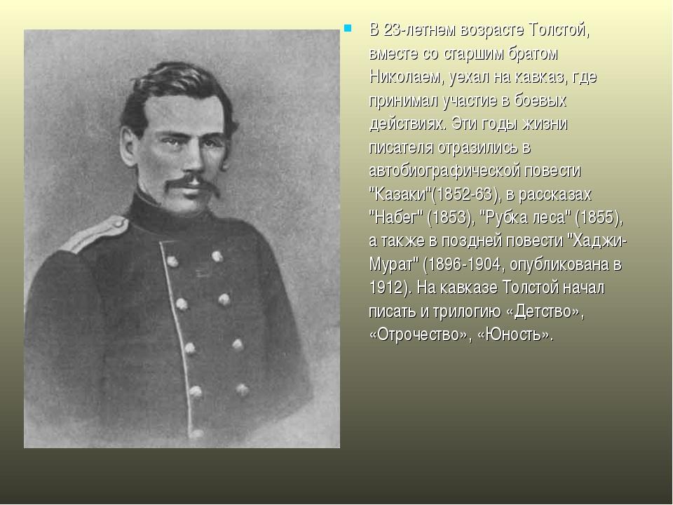 В 23-летнем возрасте Толстой, вместе со старшим братом Николаем, уехал на кав...