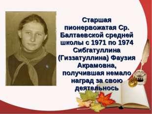 Старшая пионервожатая Ср. Балтаевской средней школы с 1971 по 1974 Сибгатулли