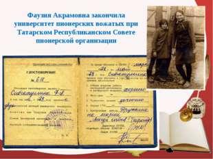 Фаузия Акрамовна закончила университет пионерских вожатых при Татарском Респу