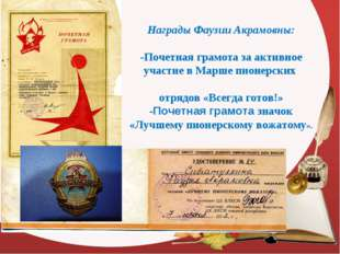Награды Фаузии Акрамовны: -Почетная грамота за активное участие в Марше пионе