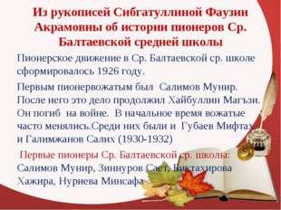 Из рукописей Сибгатуллиной Фаузии Акрамовны об истории пионеров Ср. Балтаевск
