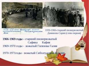 1959-1966-старший пионервожатый Даминова Сария (слева первая) 1966-1969 годы