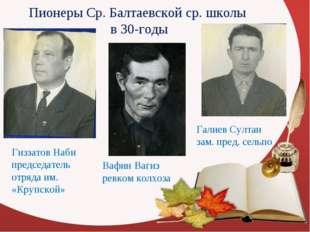 Пионеры Ср. Балтаевской ср. школы в 30-годы Гиззатов Наби председатель отряда