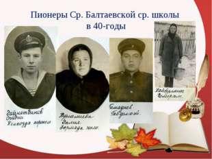 Пионеры Ср. Балтаевской ср. школы в 40-годы