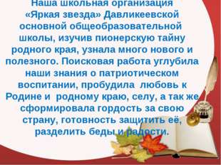 Наша школьная организация «Яркая звезда» Давликеевской основной общеобразоват