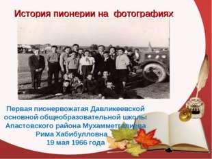 История пионерии на фотографиях Первая пионервожатая Давликеевской основной о