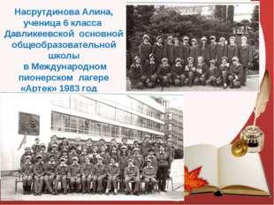 Насрутдинова Алина, ученица 6 класса Давликеевской основной общеобразовательн