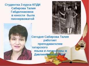 Студентка 3 курса КПДИ Сабирова Талия Габделхаковна в юности была пионервожат
