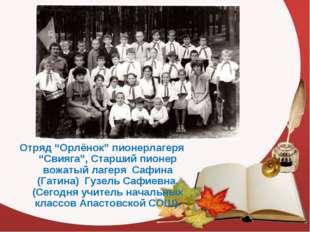 """Отряд """"Орлёнок"""" пионерлагеря """"Свияга"""", Старший пионер вожатый лагеря Сафина ("""