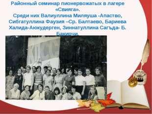 Районный семинар пионервожатых в лагере «Свияга». Среди них Валиуллина Миляуш