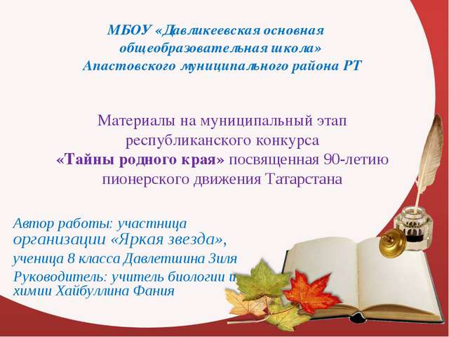 МБОУ «Давликеевская основная общеобразовательная школа» Апастовского муниципа...