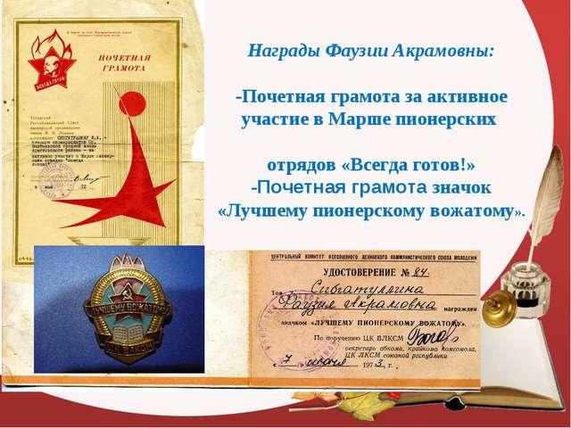 Награды Фаузии Акрамовны: -Почетная грамота за активное участие в Марше пионе...