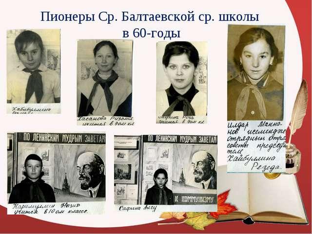 Пионеры Ср. Балтаевской ср. школы в 60-годы