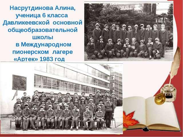 Насрутдинова Алина, ученица 6 класса Давликеевской основной общеобразовательн...