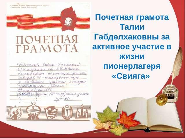 Почетная грамота Талии Габделхаковны за активное участие в жизни пионерлагеря...