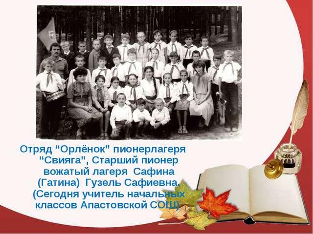 """Отряд """"Орлёнок"""" пионерлагеря """"Свияга"""", Старший пионер вожатый лагеря Сафина (..."""