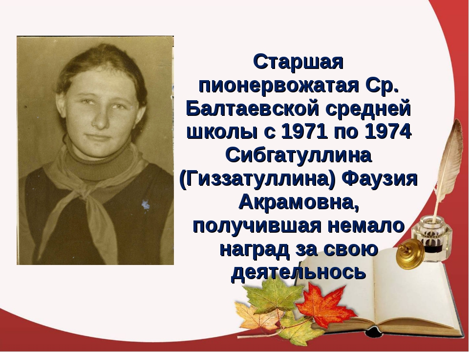 Старшая пионервожатая Ср. Балтаевской средней школы с 1971 по 1974 Сибгатулли...