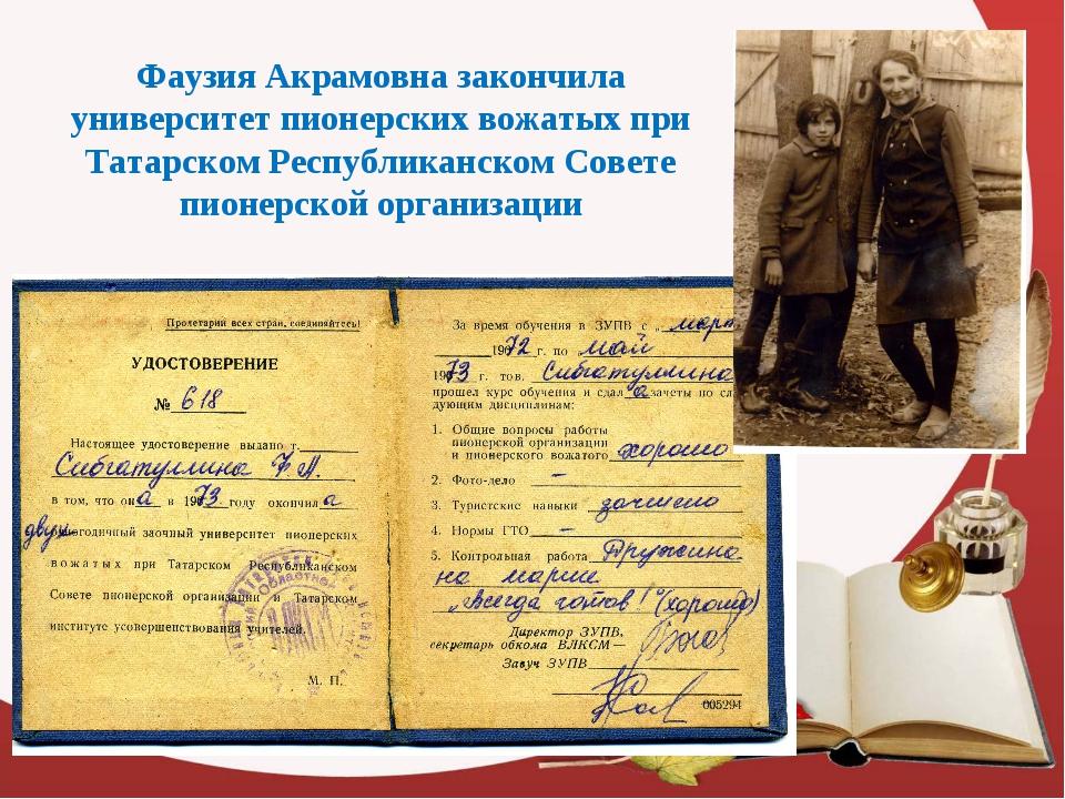 Фаузия Акрамовна закончила университет пионерских вожатых при Татарском Респу...
