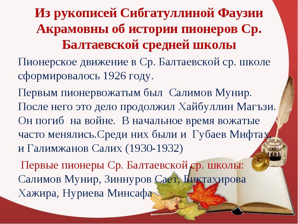 Из рукописей Сибгатуллиной Фаузии Акрамовны об истории пионеров Ср. Балтаевск...