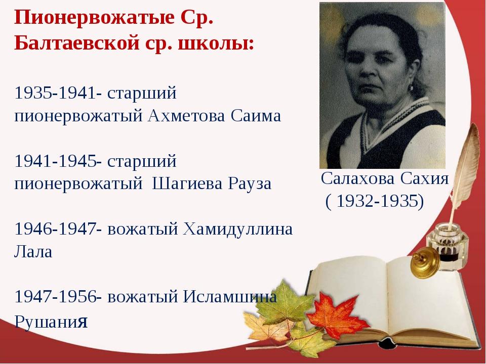 Пионервожатые Ср. Балтаевской ср. школы: 1935-1941- старший пионервожатый Ахм...