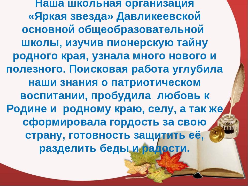 Наша школьная организация «Яркая звезда» Давликеевской основной общеобразоват...
