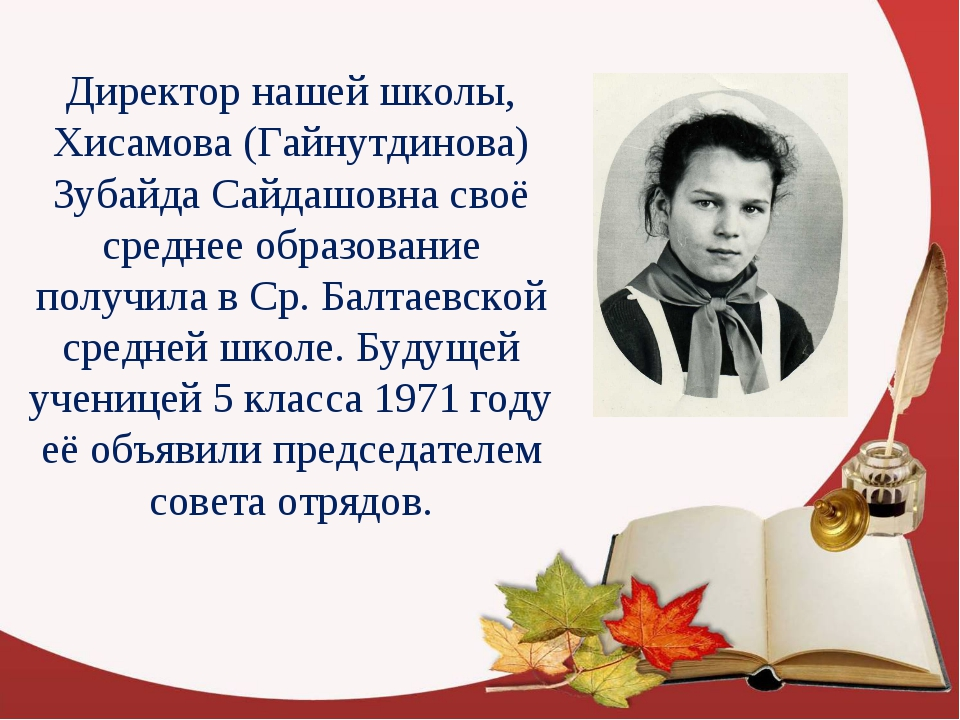 Директор нашей школы, Хисамова (Гайнутдинова) Зубайда Сайдашовна своё среднее...