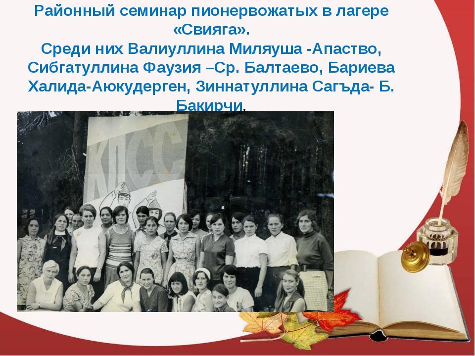 Районный семинар пионервожатых в лагере «Свияга». Среди них Валиуллина Миляуш...