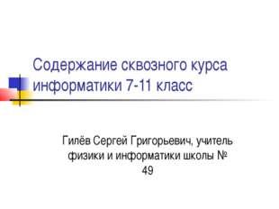 Содержание сквозного курса информатики 7-11 класс Гилёв Сергей Григорьевич, у