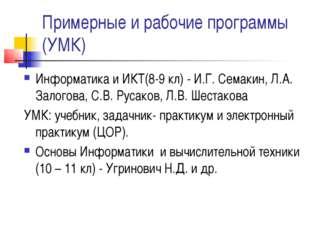 Примерные и рабочие программы (УМК) Информатика и ИКТ(8-9 кл) - И.Г. Семакин,
