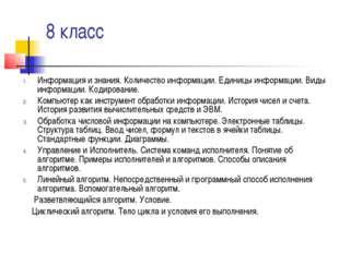 8 класс Информация и знания. Количество информации. Единицы информации. Виды