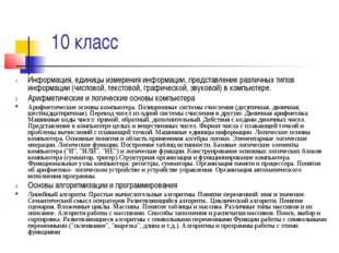 10 класс Информация, единицы измерения информации, представление различных т