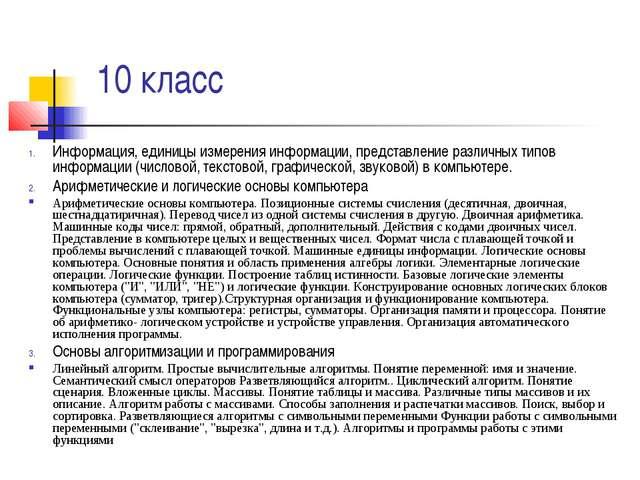 10 класс Информация, единицы измерения информации, представление различных т...