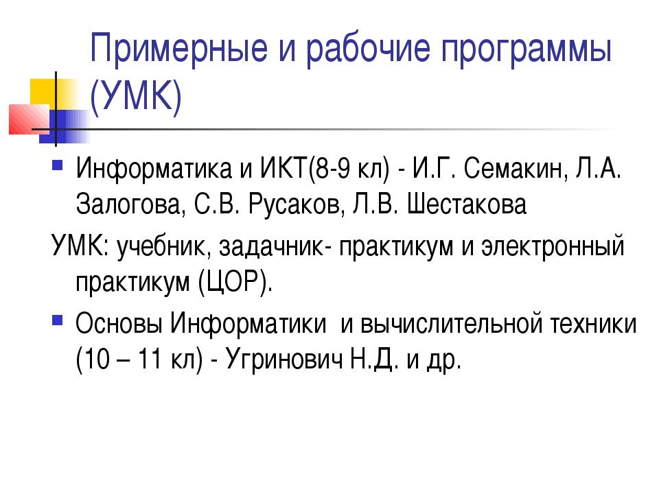 Примерные и рабочие программы (УМК) Информатика и ИКТ(8-9 кл) - И.Г. Семакин,...