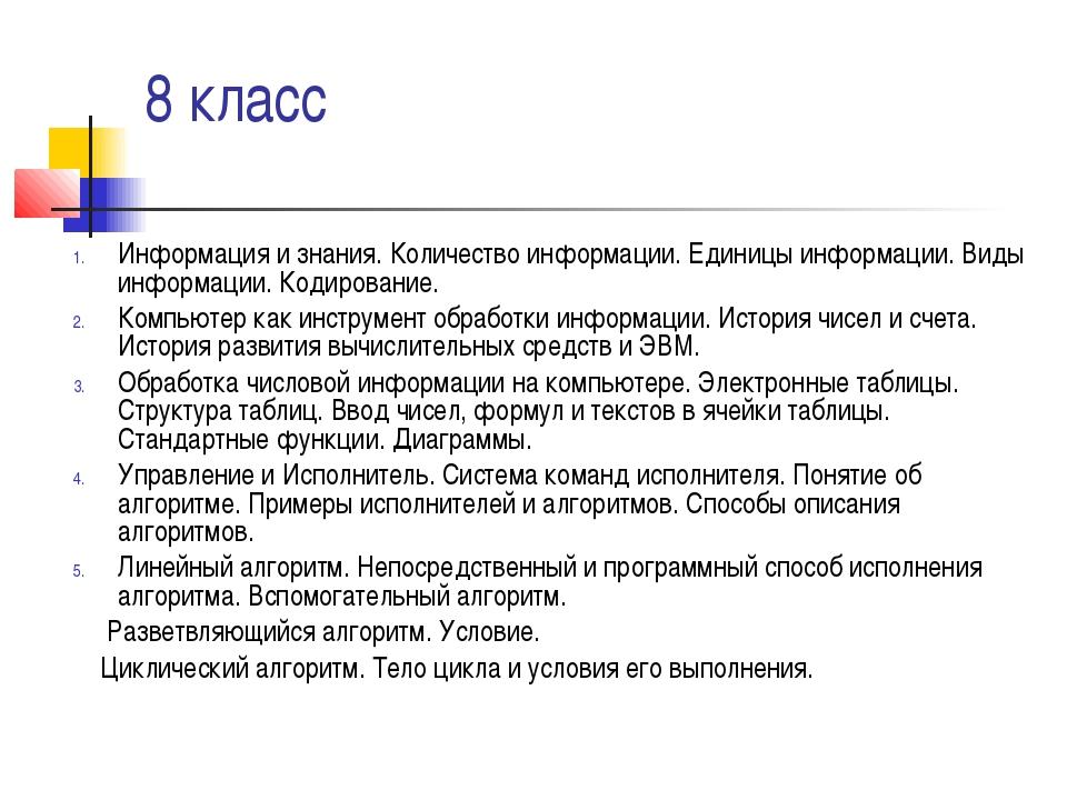 8 класс Информация и знания. Количество информации. Единицы информации. Виды...