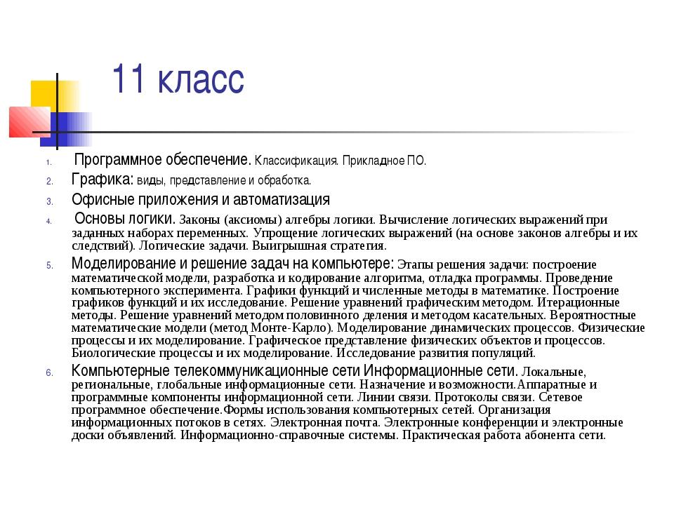11 класс Программное обеспечение. Классификация. Прикладное ПО. Графика: вид...