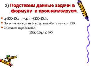 2) Подставим данные задачи в формулу и проанализируем. q=255-15p, r =qp, r =