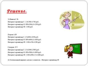Решение. 3) Иванов С.В. Интернет-провайдер-I: 2.5х700=1750 руб. Интернет-пров