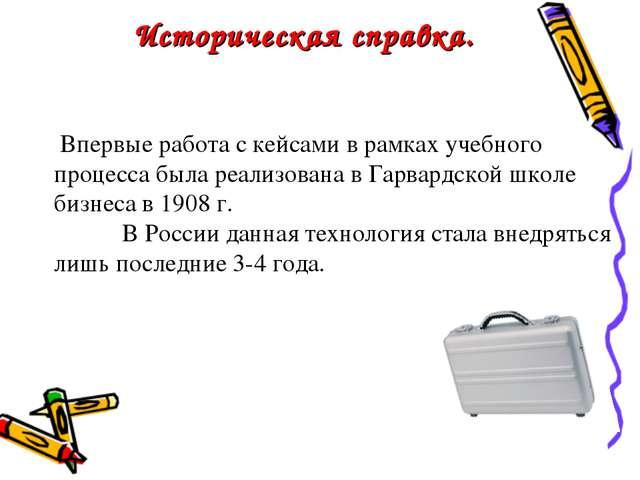 Впервые работа с кейсами в рамках учебного процесса была реализована в Гарва...